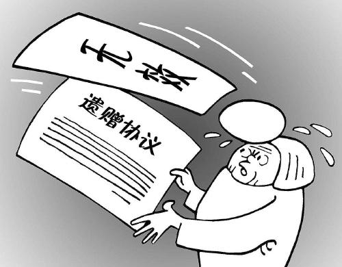 遗产、遗赠协议、公序良俗、法律原则、继承