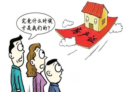办理房产证,房产证证件